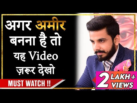 अमीर बनने का Formula! | How to Make A Lot of Money | Be Rich thumbnail