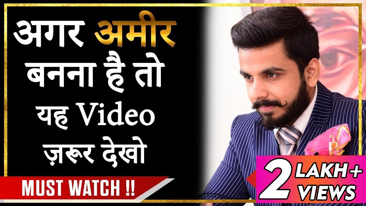 अमीर बनने का Formula!   How to Make A Lot of Money   Be Rich