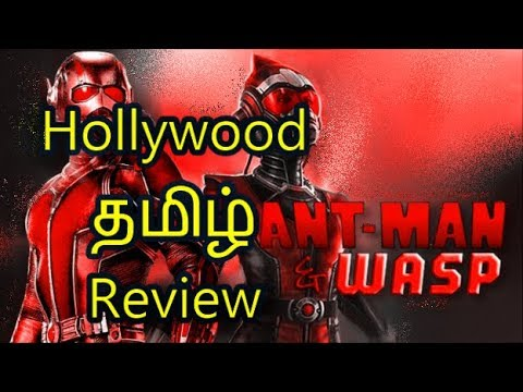Ant-Man And The Wasp (2018) - Hollywood Tamil Review (தமிழ்)