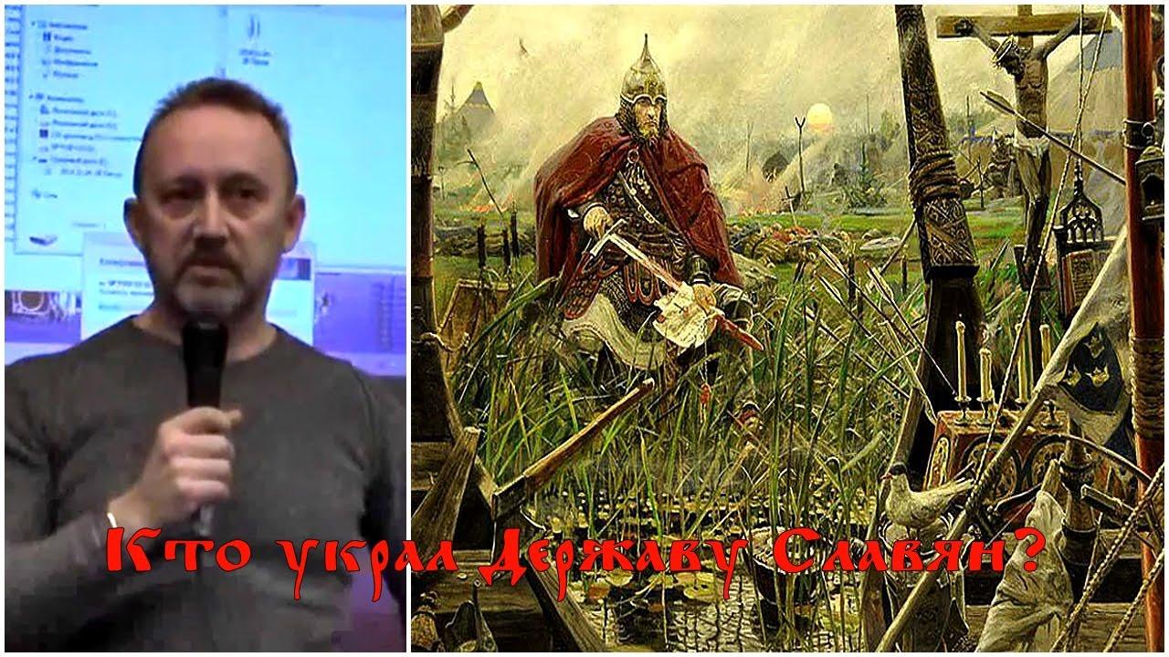 Картинки по запросу Кто украл Державу Славян? Шумов Владимир