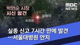 실종 신고 7시간 만에 발견…서울대병원 안치 (2020.07.10/뉴스투데이/MBC)