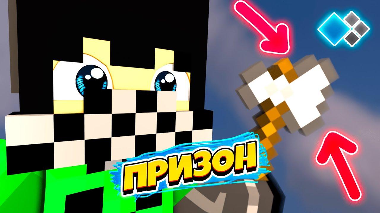 Раскатал хейтера и помог другу на Призон ● Minecraft Cristalix Prison
