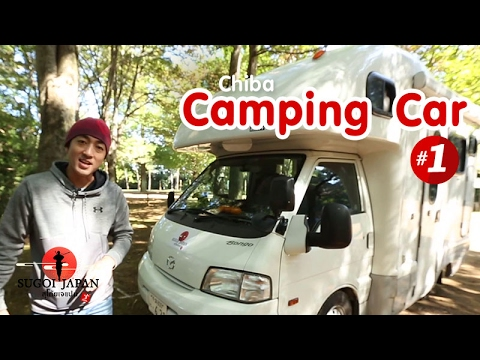 "SUGOI JAPAN - สุโก้ยเจแปน ตอนที่132 ""Camping Car 1"" (Chiba)"