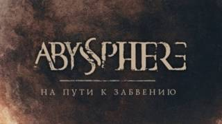 Скачать Abyssphere На пути к Забвению 2017 Melodic Doom Death Metal