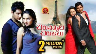 Chirunavvula Chirujallu Super Hit Movie    Latest Telugu Movies    Bhavani Movies