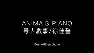 [ Anima's Piano Cover ] 徐佳瑩 - 尋人啟事 鋼琴版 (附歌詞)