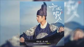 Download: http://adf.ly/1evvx1 title: 구르미 그린 달빛 ost part 11 / moonlight drawn by clouds artist: park bo gum language: korean release date: 2016-o...