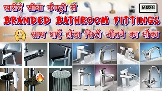 Buy Cheapest Bathroom Fittings Directly From Manufacturer | Bathroom Sanitary Hardware Manufacturer