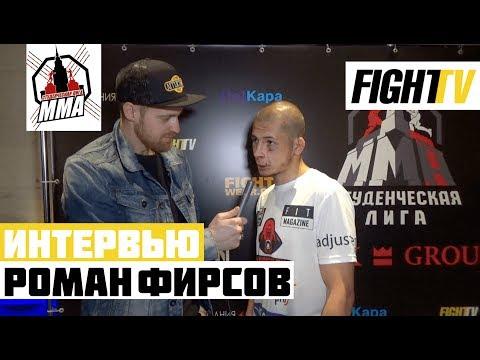 Роман Фирсов: мне бы был интересен реванш, если бы результат боя был отменен...
