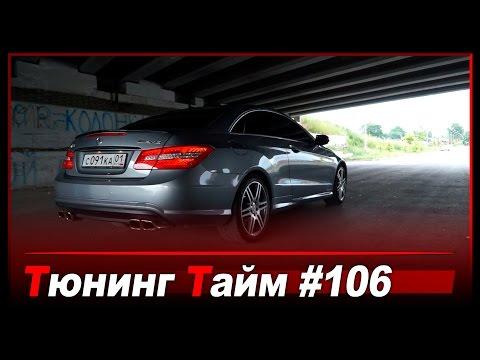 Тт 106 Тест драйв Mercedes Benz E class coupe C207