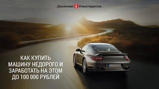 видео Новая схема продажи недвижимости через  аукцион появилась в РФ