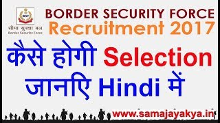 #BSF Recruitment 2017, Selection Process,Exam Pattern,Running for Trades Man Post ,