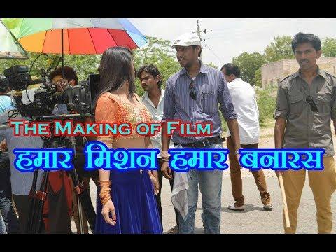 Making of Bhojpuri film Hamar Mission Hamar Banaras ( मेकिंग ऑफ हमार मिशन हमार बनारस भोजपुरी फिल्म)