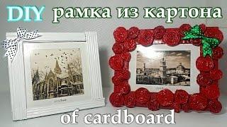 #DIY рамка из картона своими руками, frame made of cardboard | Rahmen aus Pappe