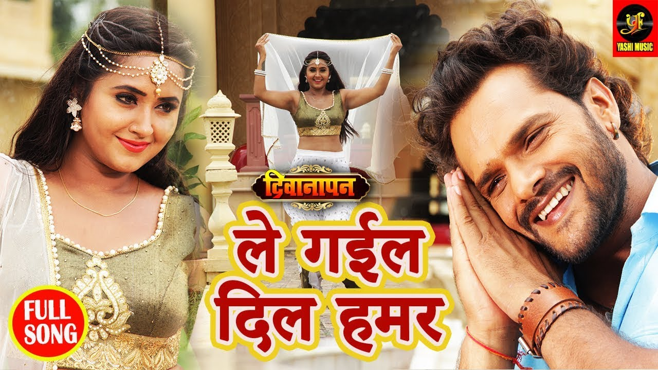 Khesari Lal और Kajal Raghwani का Full Video Song - Le Gail Dil Hamar - Deewanapan - Bhojpuri Songs