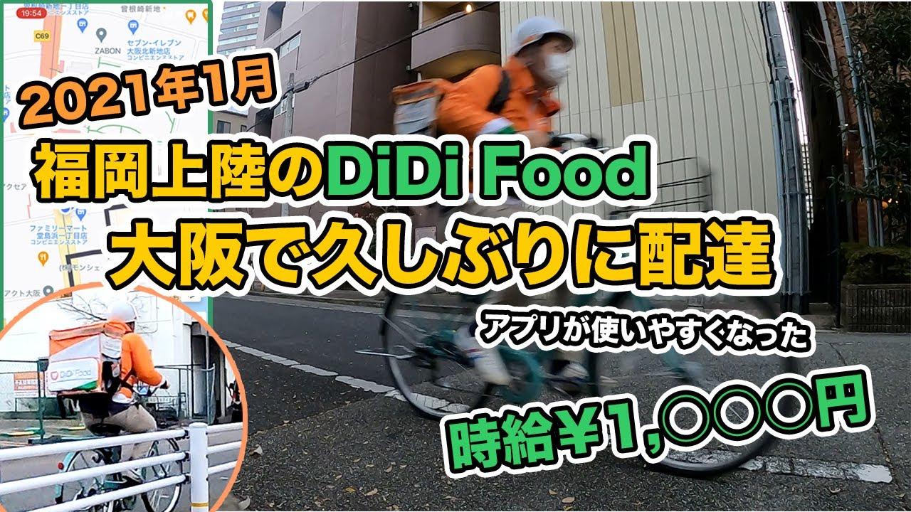 フード 福岡 didi