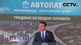 [中国新闻] 中国与北马其顿合作第一条高速公路通车仪式举行 | CCTV中文国际