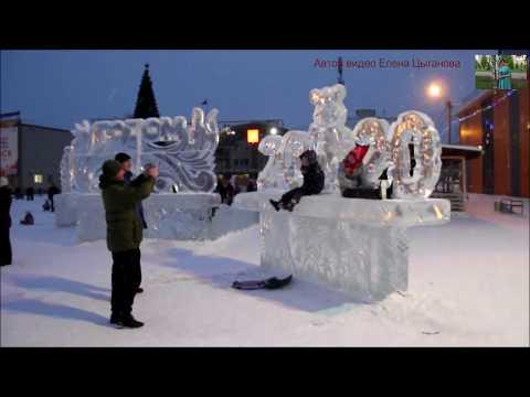 Ледяной городок у городского ДК готов встретить Новый 2020 год  22.12.19г.  г.Ачинск