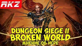 Dungeon Siege II Broken World