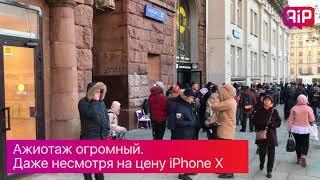 Как выглядит очередь за iPhone X в Москве