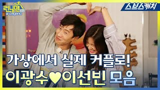 [Running Man] Lee Kwang-soo♥Lee Sun-bin  Real Couple moments. 《SBS Catch》