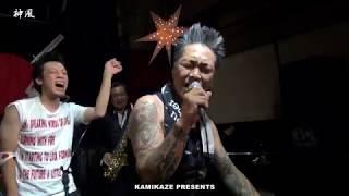 KAMIKAZE PRESENTS 神風のライブです。