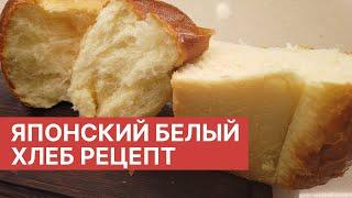 Белый хлеб Хаккайдо Рецепт японского белого хлеба