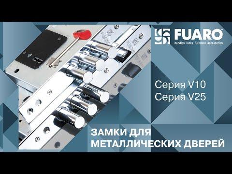 Новые замки для металлических дверей серий V10 и V25 от FUARO