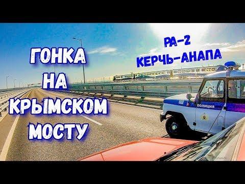 Гонка с поездом РА-2 на Крымском мосту! Керчь- Анапа. Симферополь -Керчь время по Тавриде. Крым 2020