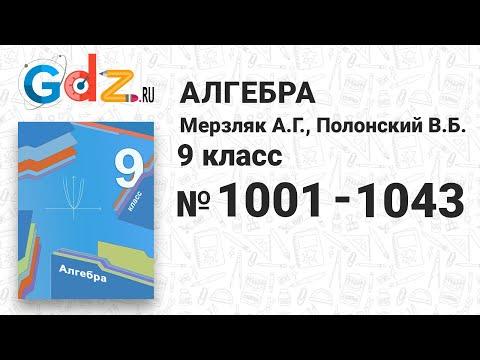 № 1001-1043 - Алгебра 9 класс Мерзляк