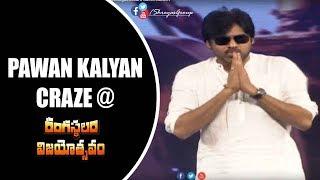 Pawan Kalyan craze while entering into the stage @Rangasthalam SuccessMeet