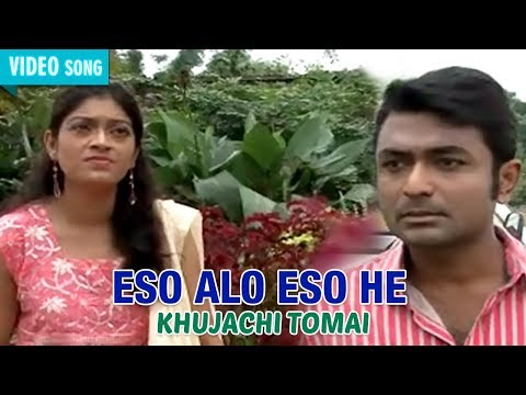 Eso Alo Eso He | Munmun Khanthal | Khujachi Tomai | Bengali Latest Songs | Atlantis Music |