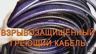 Взрывозащищённый саморегулирующийся греющий кабель(Взрывозащищённый саморегулирующийся греющий кабель - Обогрев труб водоснабжения, канализации, дренажа..., 2015-06-04T08:12:34.000Z)