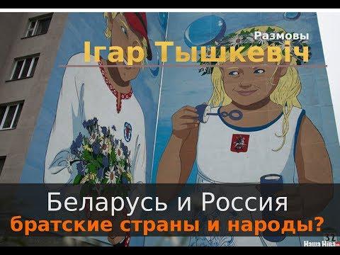 Беларусь и Россия: являются ли братскими страны и народы?