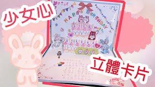 超詳細的自製diy立體生日卡片!少女心!一起自製一張吧!藍呆毛Mikblue