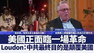 專訪Trevor Loudon:美國社會主義革命和中共 @新唐人亞太電視台NTDAPTV  20201221 - YouTube