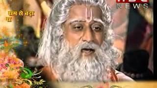 Ram se Bada Ram Ka Naam 1