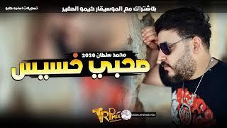 محمد سلطان صحبي خسيس