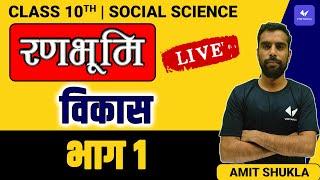 Economics|अध्याय -1 |विकास|Class-10 By Amit Sir || Development | Hindi Medium