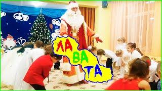 ДЕД МОРОЗ и веселый танец ЛАВАТА Утренник в детском саду Видео для детей на детском канале Женя ТВ