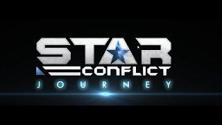 Star Conflict - Journey! Обновление вселенского масштаба!