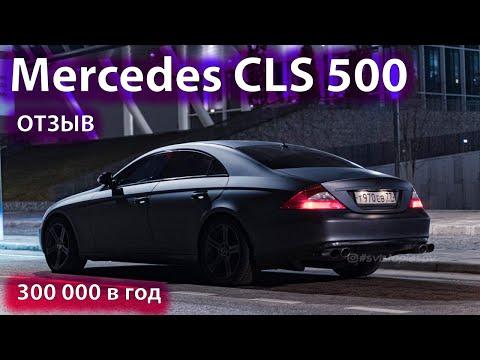 Тест-драйв 1 все по тридцать   Mercedes-Benz CLS 500 2005