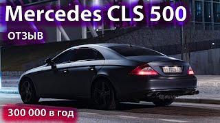 Тест-драйв 1 все по тридцать | Mercedes-Benz CLS 500 2005