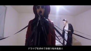 Succubus (Arthouse Horror, 2016) Japanese Trailer