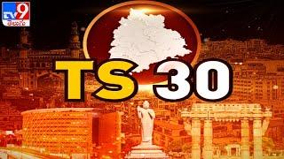 TS 30 || Top Trending News - TV9