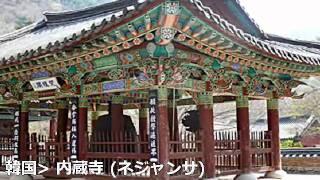 内蔵寺 (ネジャンサ).wmv