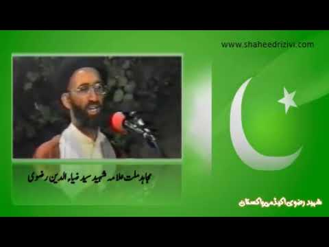 The Role Of Millat e Jafaria In The Stability Of Pakistan By Allama Syed Zia Uddin Rizvi