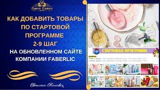 Как забрать товары по стартовой программе на обновленном сайте  Faberlic