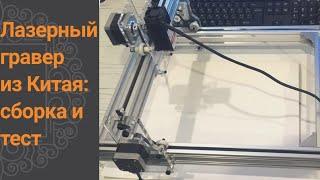 Лазерный гравер (Laser engraver) из Китая: сборка и тест