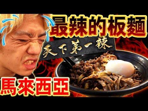 外國人挑戰傳說中馬來西亞最辣的板麵!辣到腦袋一片空白差點叫救護車…